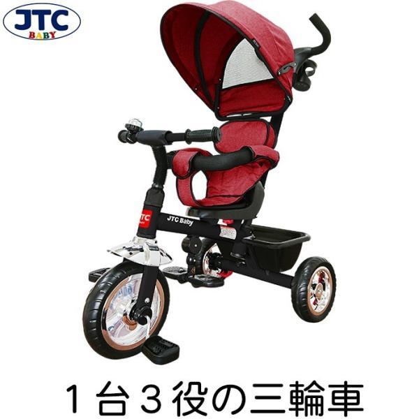 JTC 3in1 Tricycle(ディープレッド)|三輪車 1歳 2歳 3歳 かじとり 押し棒 おしゃれ かわいい かっこいい シンプル 赤ちゃん 幼児 乗り物