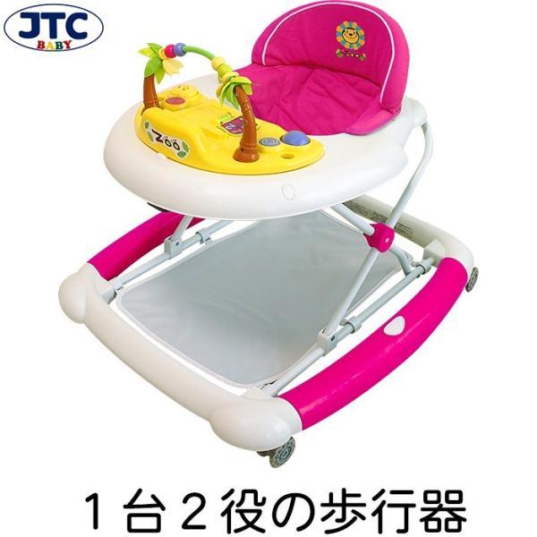 JTC ベビーウォーカーZOO(ピンク)|歩行器 ロッキングチェア ベビー 赤ちゃん 折りたたみ かわいい シンプル レトロ あんよ トレーニング