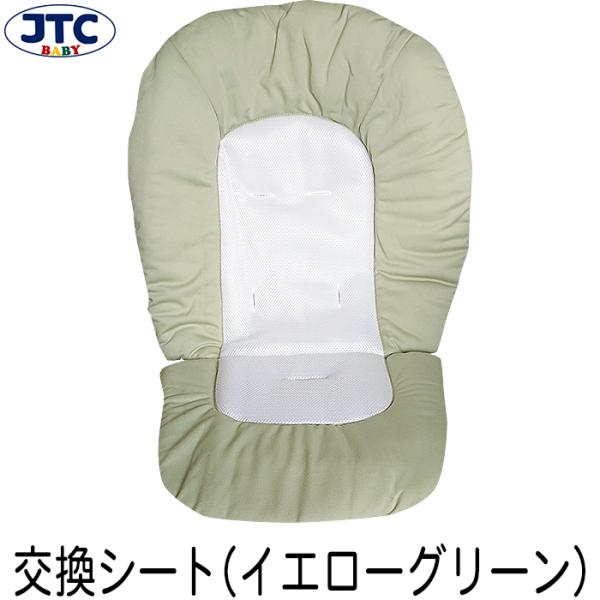 JTC ハイロースイングラック専用 交換シートカバー(イエローグリーン)