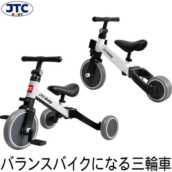 JTC さんばいく(ホワイト)|バランスバイク 三輪車 1歳半 2歳 おしゃれ かわいい かっこいい シンプル 赤ちゃん 幼児 キックバイク