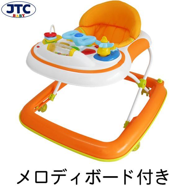JTC てくてくウォーカー(オレンジ)|歩行器 ベビー 赤ちゃん ベビーウォーカー 折りたたみ かわいい シンプル あんよ トレーニング 椅子