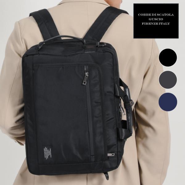 ビジネスリュック3WAY大容量ビジネスバッグショルダーブリーフケースA4対応PC収納軽量撥水メンズバッグブランド50代40代30