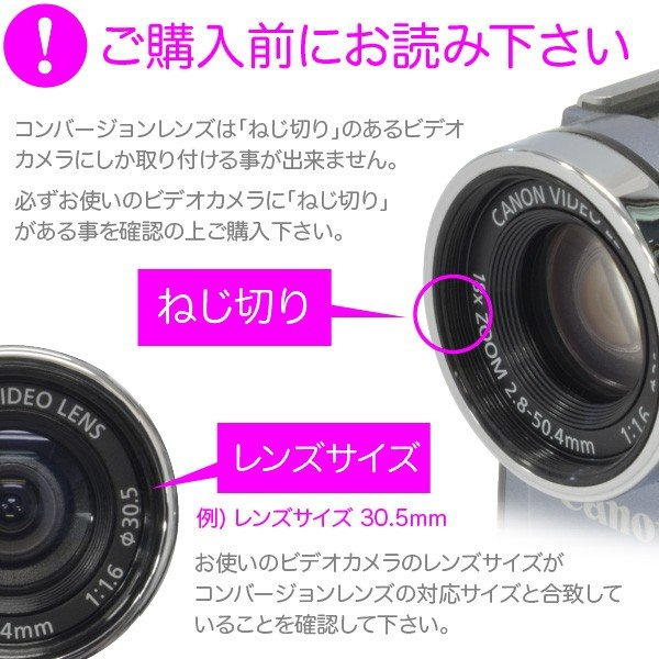「My Lens 0.6倍(広角)ワイドコンバージョンレンズ 25〜37mm」25/28/30/30.5/34/37mmレンズ径に対応・5種類のステップアップリング付|jttonline|06