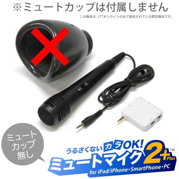 自宅で楽しめるカラオケセット「うるさくないカラOK ミュートマイク2 Plus(カップ無しマイク1本)」※防音カップは付属しません