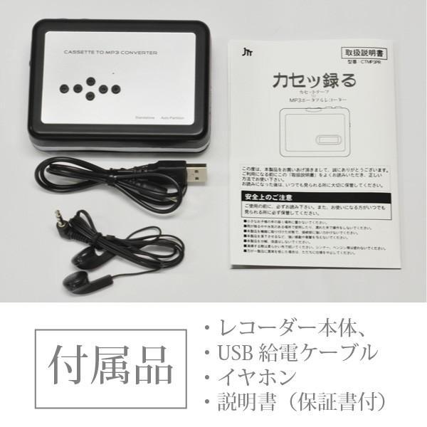 カセットテープをデジタル変換「カセッ録る カセットテープ to MP3 ポータブルレコーダー」パソコン・ラジカセ不要でmicroSD保存|jttonline|04