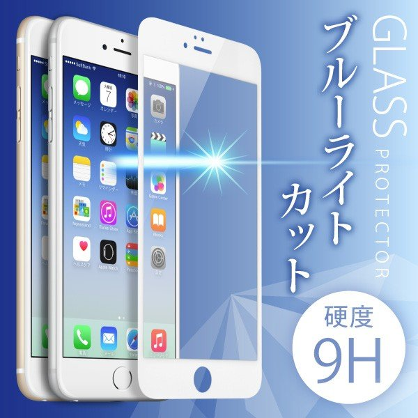 目に有害な青色光を80%カット「iPhone6/6s Plus(5.5インチ)用 ブルーライトカット 全面フルスクリーン液晶保護ガラス(ホワイト) jttonline