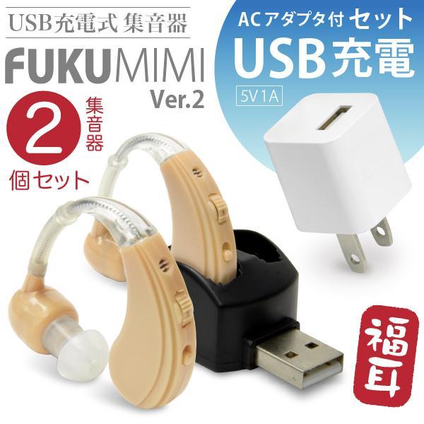 ((USB充電器付))集音器 福耳 v2 充電式 耳かけ式 補聴器形状タイプ 2個セット USB AC 黒 セット|jttonline