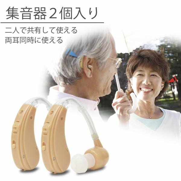 ((USB充電器付))集音器 福耳 v2 充電式 耳かけ式 補聴器形状タイプ 2個セット USB AC 黒 セット|jttonline|04