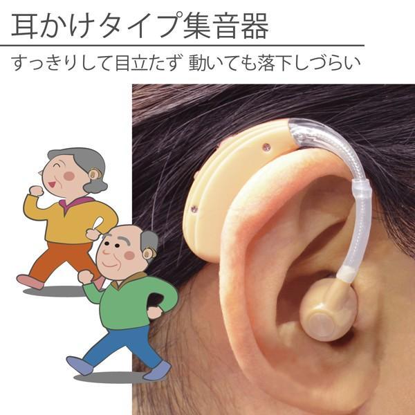 ((USB充電器付))集音器 福耳 v2 充電式 耳かけ式 補聴器形状タイプ 2個セット USB AC 黒 セット|jttonline|05