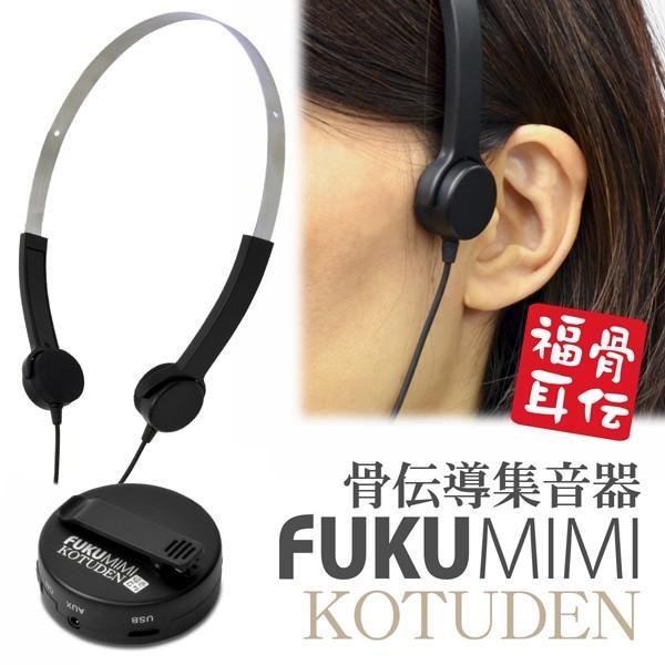 ハウリングが少なく、鼓膜に負担の無い耳でなく骨で聴く骨伝導集音器 FUKU MIMI KOTUDEN  福耳骨伝 ヘッドフォンタイプ・USB充電 jttonline