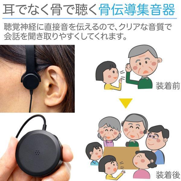 ハウリングが少なく、鼓膜に負担の無い耳でなく骨で聴く骨伝導集音器 FUKU MIMI KOTUDEN  福耳骨伝 ヘッドフォンタイプ・USB充電 jttonline 03