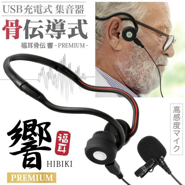 高感度 コンデンサー ピンマイク 集音器 集音範囲5mUSB充電式 骨伝導集音器 福耳骨伝 響 - ひびき -風防カバー
