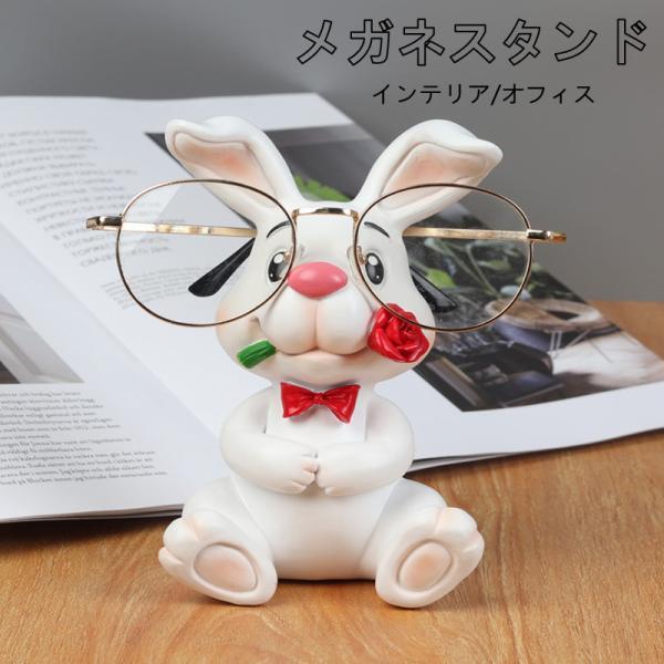 メガネスタンド 眼鏡スタンド メガネ ホルダー めがね置き 眼鏡ケース ウッド ウサギ 飾り アジアン雑貨 プレゼント