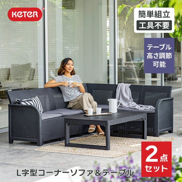 [送料無料対象外] ガーデンファニチャー おしゃれ KETER リゾート ラタン調家具 「ケター (KETER)  ロザリエ コーナーソファ&リヨンテーブルセット」