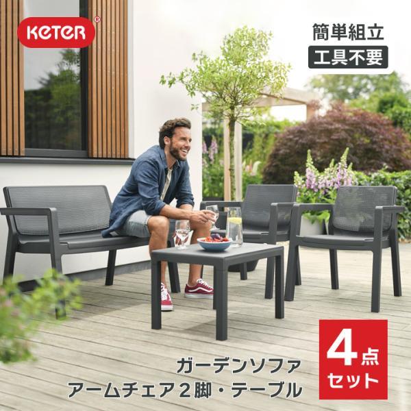 [送料無料対象外]ガーデンファニチャーセット おしゃれ メッシュ 家具 ソファ テーブル チェア 樹脂「ケター エミリー (KETER EMILY) ラウンジ 4点セット」
