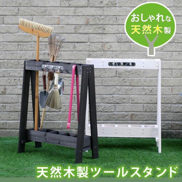 ツールスタンド 木製 ガーデニング アンティーク おしゃれ 傘立て 道具入れ ほうき収納 「ツールスタンド TOST-720」