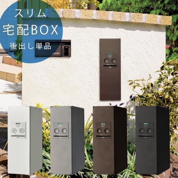 宅配ボックス 戸建 一戸建て 宅配ボックス 家庭用宅配ボックス パナソニック コンボ 宅配BOX 「宅配ボックス Panasonic COMBO スリムタイプ後ろ出し 単品 」