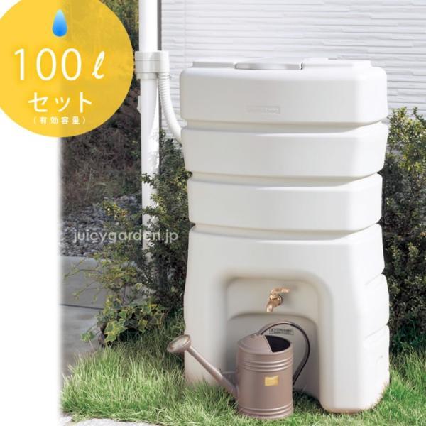 雨水タンク 家庭用 「レインストッカー 140L 全部 セット」有効容量 100L