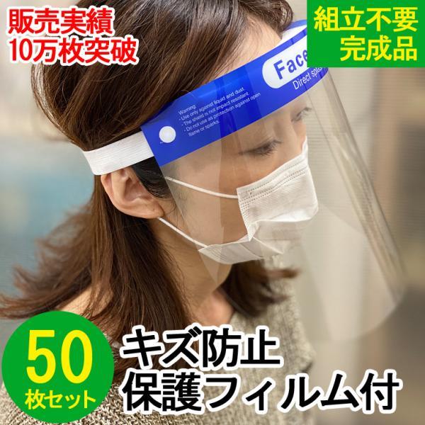 50枚セット フェイスシールド 感染対策シールド フェイスガード フェースシールド フェースガード 飛沫感染防止 ウイルス対策 花粉症対策 検品済み 即納|juke-store
