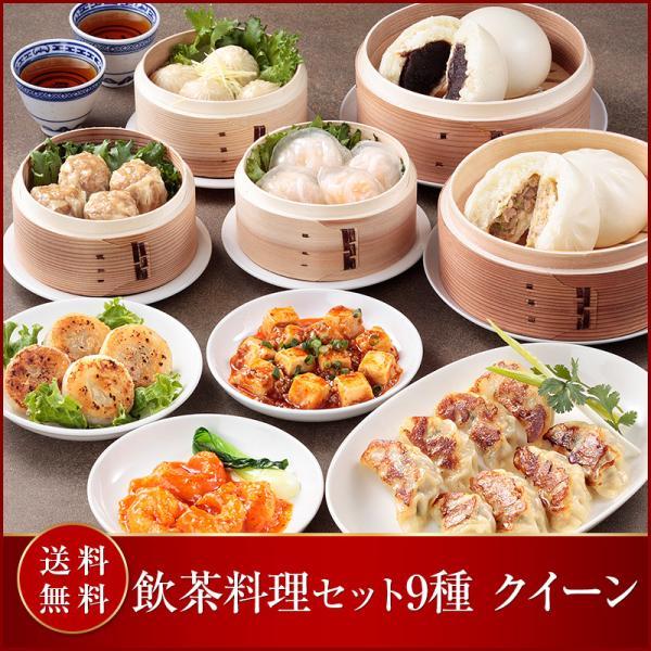 内祝い ギフト プレゼント  横浜中華街  重慶飯店 中華点心  飲茶料理セット 9種 クイーン
