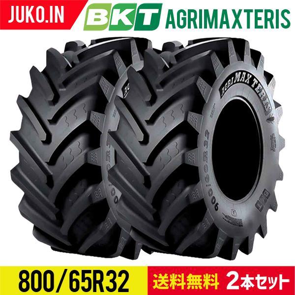 農業用・農耕用トラクタータイヤ|800/65R32|AGRIMAXTERIS|チューブレス|BKT|2本セット