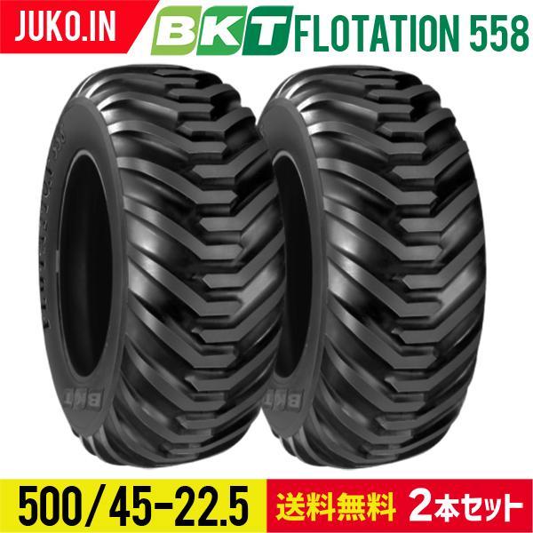 農業用・農耕用トラクタータイヤ 500/45-22.5 FLOTATION558 PR12 チューブレス BKT 2本セット