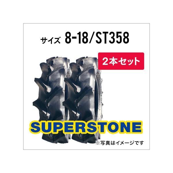 2本セット|スーパーストーンST358トラクタータイヤ|8-18|4プライ|チューブタイプ