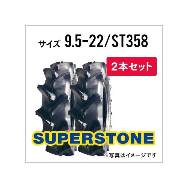 2本セット|スーパーストーンST358トラクタータイヤ|9.5-22|6プライ|チューブタイプ