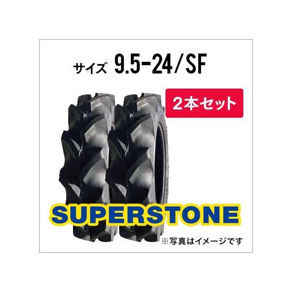 2本セット|スーパーストーントラクタータイヤ|9.5-24|4プライ|SF|リアハイラグ後輪用|チューブタイプ