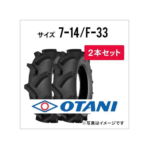 2本セット|オータニトラクタータイヤ|7-14|4プライ|F-33|前輪用|OTANI|オータニ|チューブタイプ