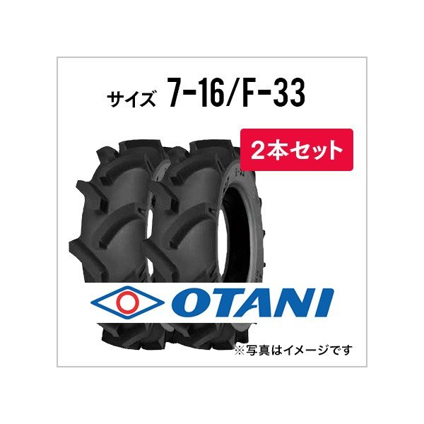 2本セット|オータニトラクタータイヤ|7-16|4プライ|F-33|前輪用|OTANI|オータニ|チューブタイプ
