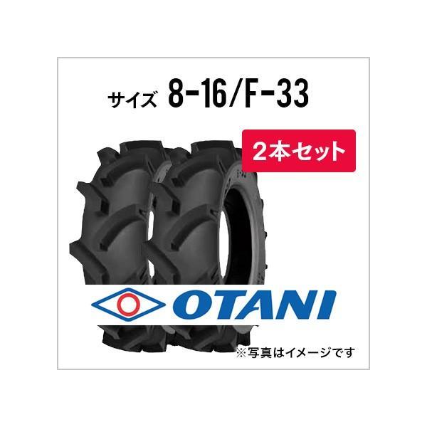 2本セット|オータニトラクタータイヤ|8-16|4プライ|F-33|前輪用|OTANI|オータニ|チューブタイプ