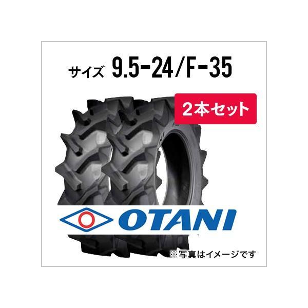 2本セット|オータニトラクタータイヤ|9.5-24|6プライ|F-35|前輪後輪用|OTANI|オータニ|チューブタイプ
