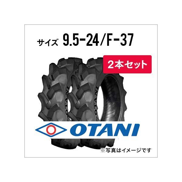 2本セット|オータニトラクタータイヤ|9.5-24|6プライ|F-37|ハイラグ|後輪用|OTANI|オータニ|チューブタイプ