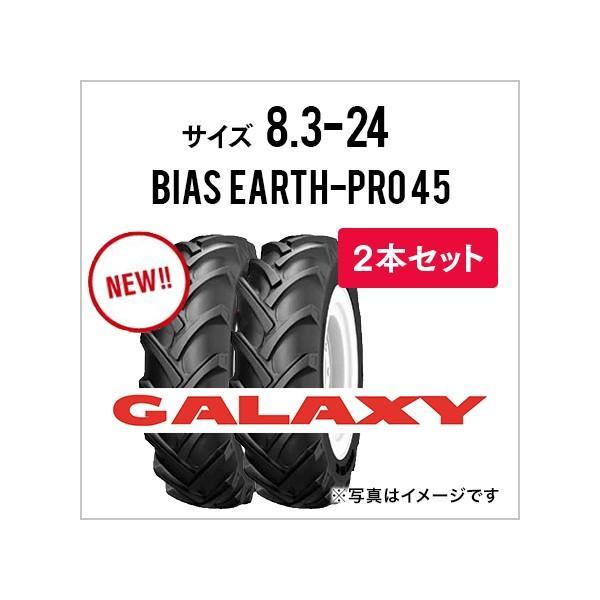 2本セット|ギャラクシートラクタータイヤ|8.3-24|8プライ|EP45|前輪後輪用|GALAXY|バイアスアースプロ|チューブタイプ