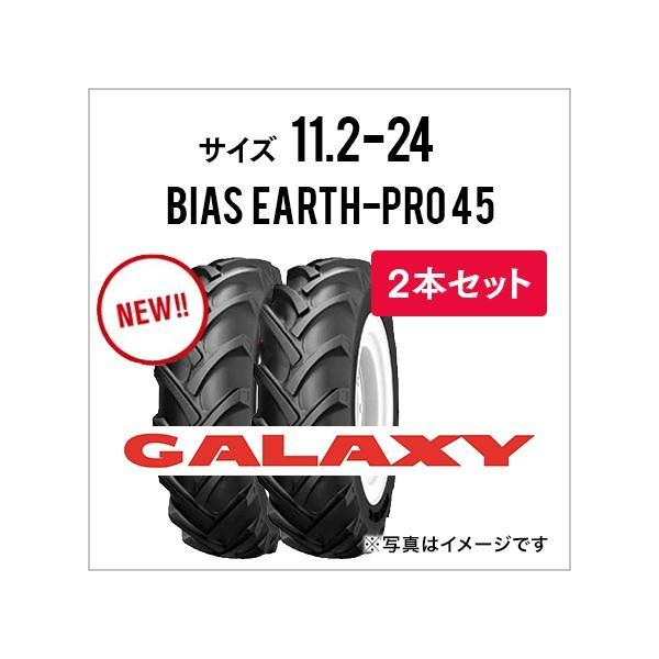 2本セット|ギャラクシートラクタータイヤ|11.2-24|8プライ|EP45|前輪後輪用|GALAXY|バイアスアースプロ|チューブタイプ