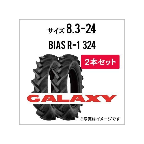 2本セット|ギャラクシートラクタータイヤ|8.3-24|8プライ|前輪後輪用|GALAXY|バイアスR-1|324|チューブタイプ