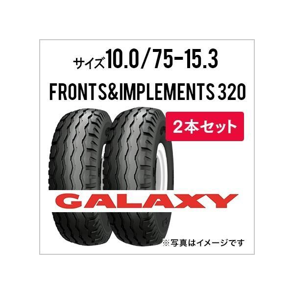 2本セット|トラクタータイヤ|10.0/75-15.3|10プライ|320|GALAXY|ギャラクシー|フロント&インプルメント|320|チューブレスタイプ