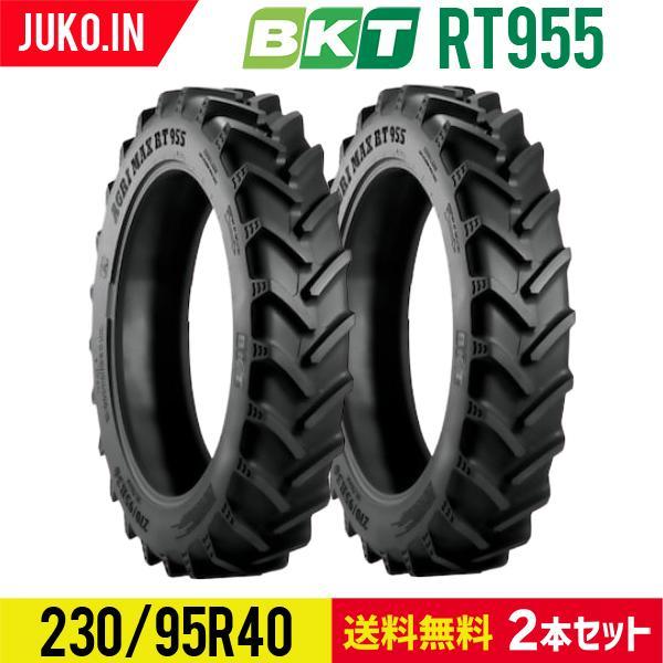 農業用・農耕用トラクタータイヤ|230/95R40(9.5R40)|RT955||チューブレス|BKT|2本セット