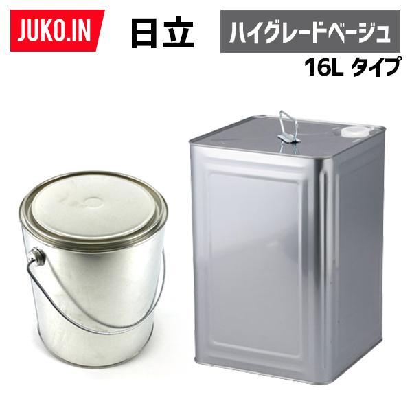建設機械補修用塗料缶16L 日立 ハイグレードベージュ 純正No.348-14218相当色 KG0071S
