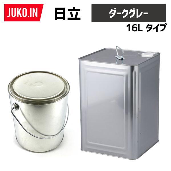建設機械補修用塗料缶16L|日立|ダークグレー|純正No.348-14202相当色|KG0091S