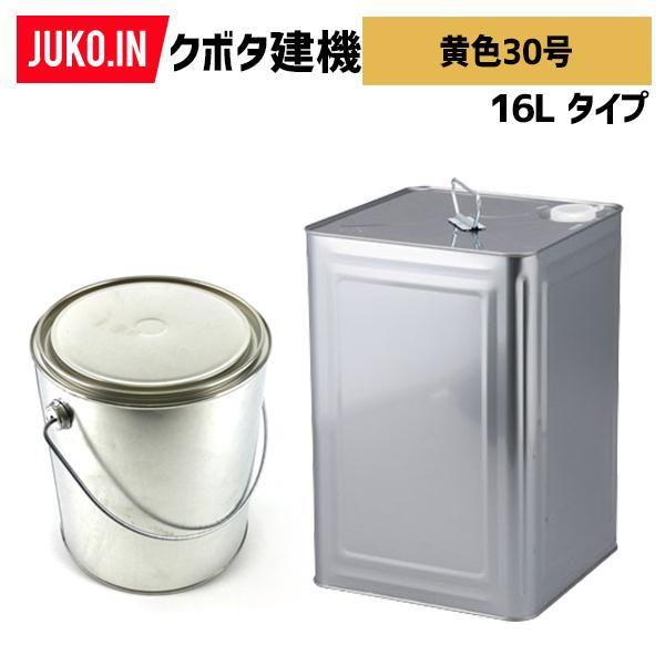 建設機械補修用塗料缶16L|クボタ建機|黄色30号|純正No.07935-50302相当色|KG0277S