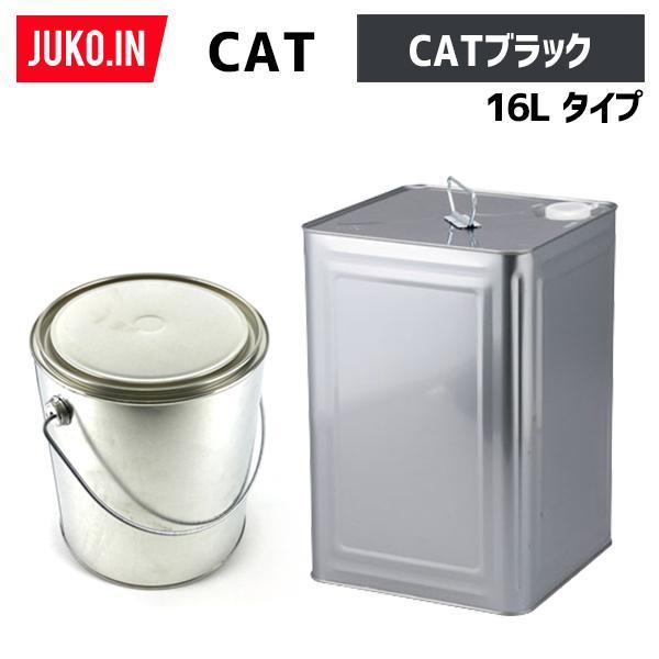 建設機械補修用塗料缶16L|キャタピラー|CATブラック|純正No.A09900823相当色|KG0094SL