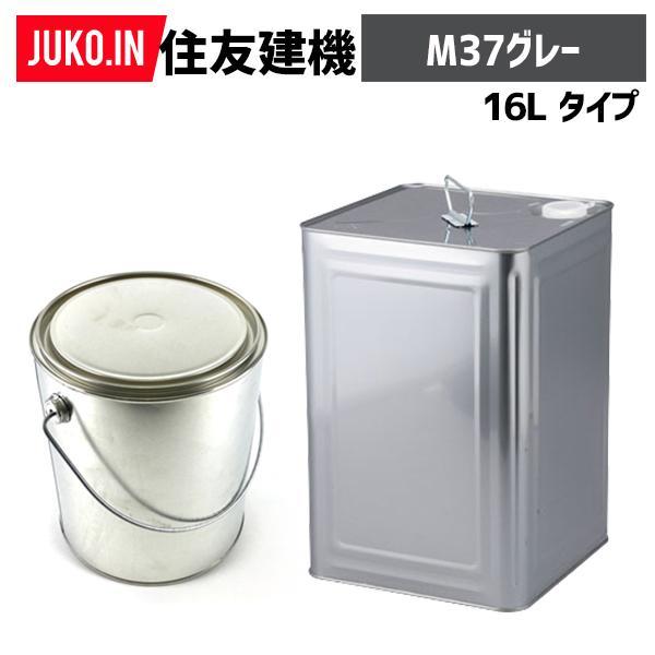 建設機械補修用塗料缶16L|住友建機|M37グレー|KG0330S