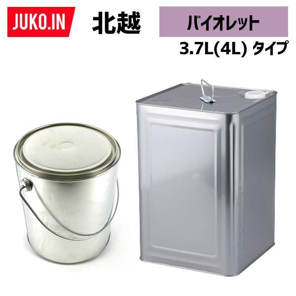 建設機械補修用塗料缶 3.7L(4L) 北越 バイオレット(SDG) 純正No.90000-00528相当色 KG0108R