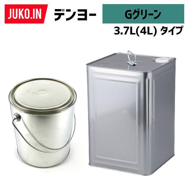 建設機械補修用塗料缶 3.7L(4L)|デンヨー|Gグリーン|純正No.A02000010GG  相当色|KG0110R
