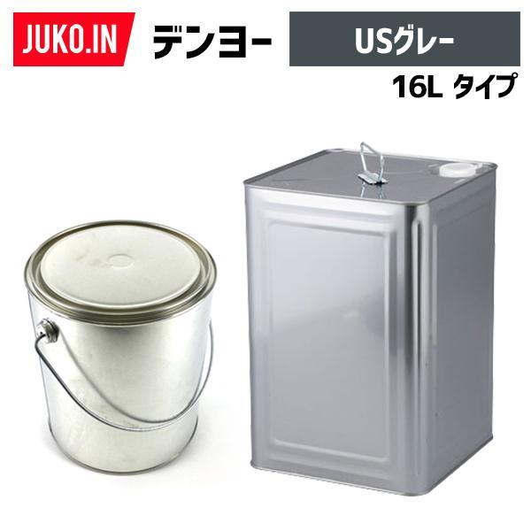 建設機械補修用塗料缶16L|デンヨー|USグレー|純正No.A02010USGRY相当色|KG0111R