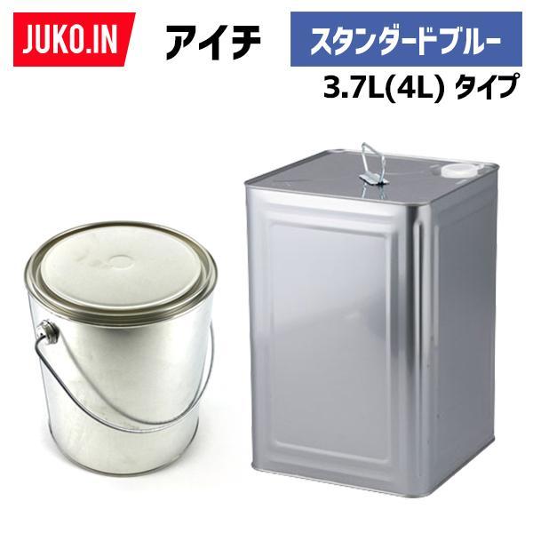建設機械補修用塗料缶 3.7L(4L)|アイチ|スタンダードブルー|純正No.TMMA9926相当色|KG0089R