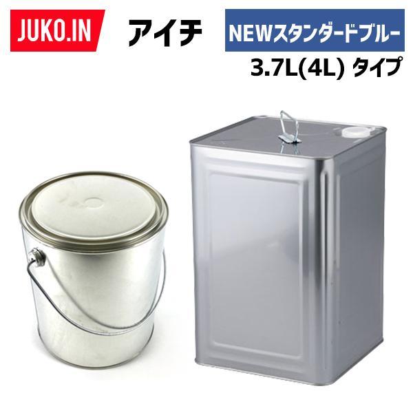 建設機械補修用塗料缶 3.7L(4L) アイチ Newスタンダードブルー 純正No.MT890146K相当色 KG0267R
