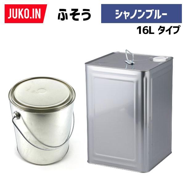 建設機械補修用塗料缶16L ふそう シャノンブルー KG0096R